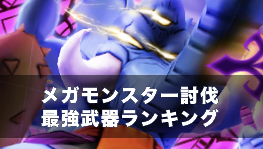 メガモンスター討伐最強武器ランキング