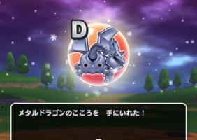 【ドラクエウォーク】メタルドラゴンのDドロップ率は象さん並?今回もS作りは困難