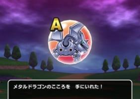 【ドラクエウォーク】メタルドラゴンはAランクで妥協できるのか?S作りが辛すぎる!