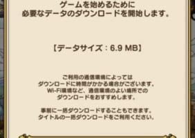 【ドラクエウォーク】6.9MBデータ更新は上級職の実装準備?それとも何か変わった?