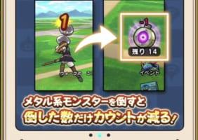 【ドラクエウォーク】メタルレーダーが消化し切れない?新ミッション追加で嬉しい悩み!