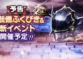 【ドラクエウォーク】悪魔系イベントで新モンスターが登場!?みんなの予想