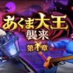 【ドラクエウォーク】あくま大王襲来イベント攻略情報【前編】