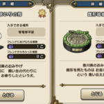 【ドラクエウォーク】香川県のお土産「おまいりの狗」が突然の変更!権利関係の問題か?