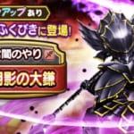 【ドラクエウォーク】闇騎士装備ガチャの性能評価まとめ!ガチャはまわすべき?