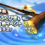 【ドラクエウォーク】さとり装備(賢者)ふくびき開催予告!2月27日に公開!