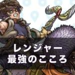 【ドラクエウォーク】レンジャー最強のこころセットと入手方法【7/2更新】