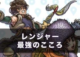 【ドラクエウォーク】レンジャー最強のこころセットと入手方法【2/17】