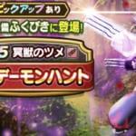 【ドラクエウォーク】冥獣のツメの性能評価!新装備ガチャを徹底解説【2/13】