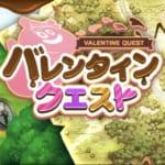 【ドラクエウォーク】バレンタインクエストで味方を全員完全回復させるレアアイテム登場