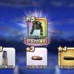 【ドラクエウォーク】星5確定ガチャで1500円のワイルドジャケットを手に入れたお話