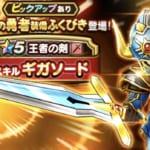 【ドラクエウォーク】王者の剣の性能評価!伝説の勇者装備ふくびき開催