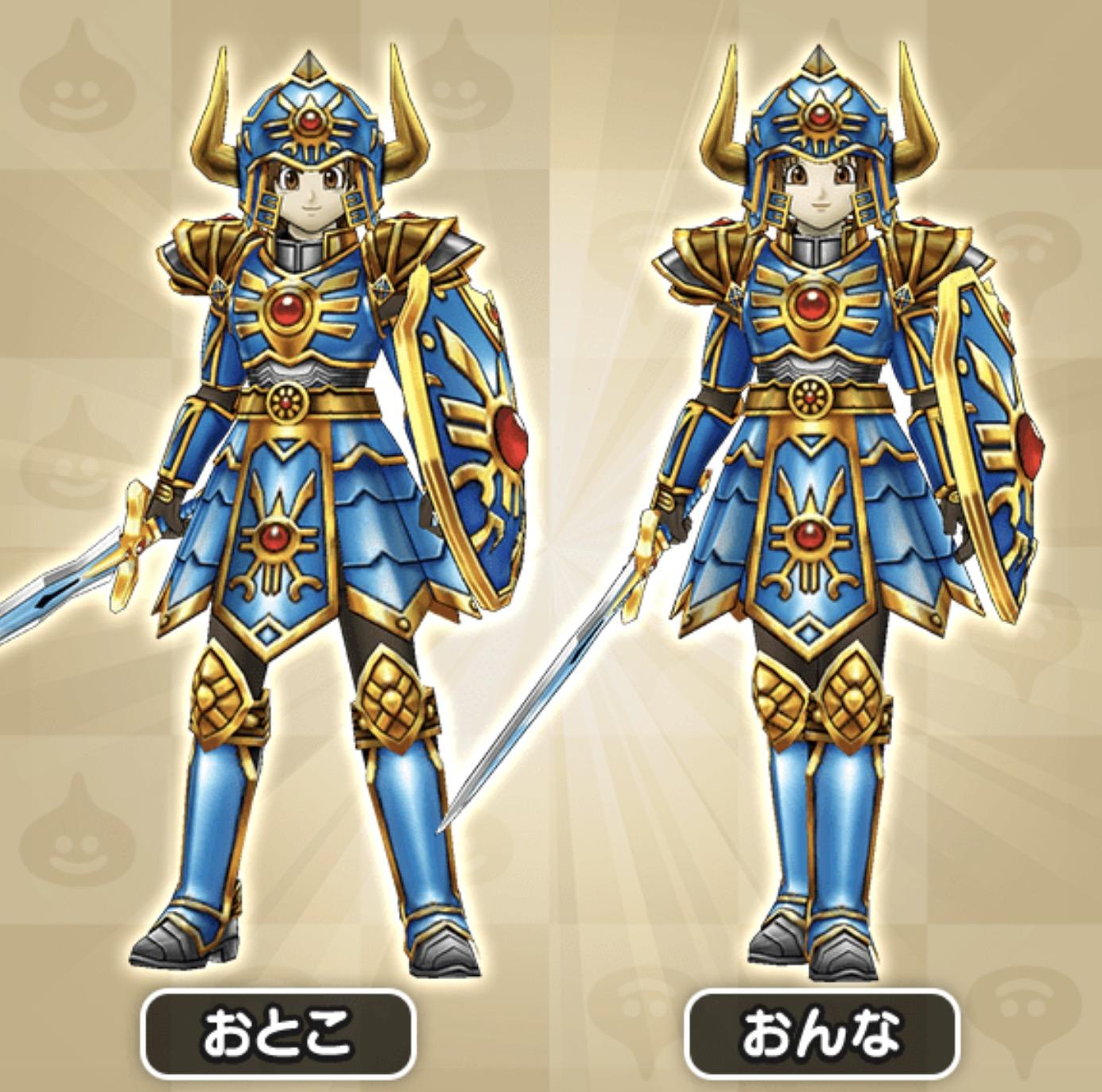 伝説の勇者装備