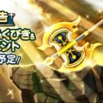【ドラクエウォーク】新しい星5斧が実装予定!ホーリークラッシュは前評判を覆せるか?