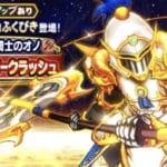 【ドラクエウォーク】聖盾騎士のオノの性能評価!新装備ふくびき開催【5/27】