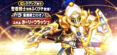 聖盾騎士防具