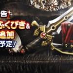 【ドラクエウォーク】新短剣はDQWオリジナル武器?みんなの見た目評価!