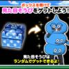 【ドラクエウォーク】青のスライム装備ボックスにレア装備が追加!今回の大当りは?!