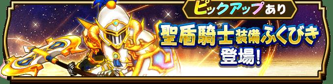 聖盾騎士ふくびき
