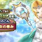 【ドラクエウォーク】聖女のこんの性能評価!聖女装備ふくびきの強さ解説