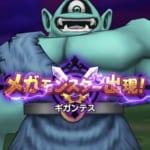 【ドラクエウォーク】ギガンテス対策!弱点耐性とおすすめ攻略武器【随時更新】