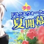 【ドラクエウォーク】夏イベント南の島とあぶない果実と新装備ふくびきが開催決定