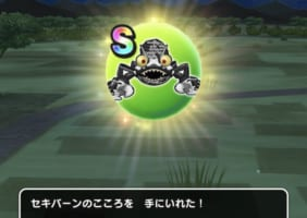 【ドラクエウォーク】セキバーンSを取りこぼすユーザーが続出!要らないけどモヤモヤする!